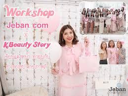Workshop Jeban X Kbeauty Story เปลยนลค เจน เปน เจนน