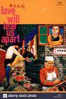 Tony Ka Fai Leung Love Will Tear Us Apart Movie
