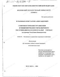 Диссертация на тему Совершенствование организации  Диссертация и автореферат на тему Совершенствование организации функционирования сферы бытового обслуживания населения в малых городах