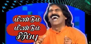 Image result for சிரி