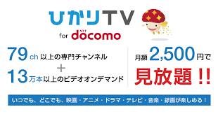 ひかり tv for docomo