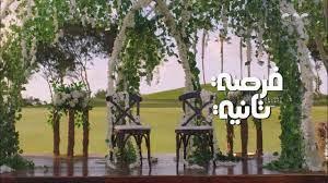 كلمات تتر مسلسل فرصة ثانية - رامي صبري