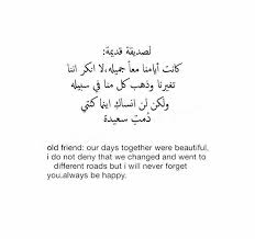 Best Friend Quotes In Arabic