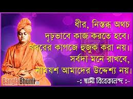 Vivekananda Quotes Extraordinary Swami Vivekananda Bani Images In Bengali Vol 48 Banglabhumiin