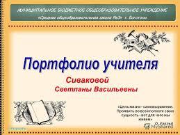 Презентация на тему Общие сведения об учителе Фамилия Имя  1 Общие