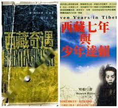 high peaks pure earth censoring translations and essays on 2015 11 09 censoring translations and essays on tibet 4