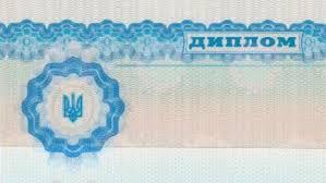 Украинские дипломы будут действительны на территории всего СНГ  Украинские дипломы будут действительны на территории всего СНГ