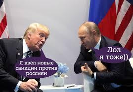 Білий дім оприлюднив графік Трампа в день зустрічі з Путіним - Цензор.НЕТ 3053