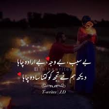 50 Deep Love Quotes For Her In Urdu Love Quotes