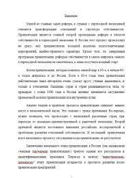 Курсовая Приватизация госсобственности в России Курсовые работы  Приватизация госсобственности в России 16 05 17