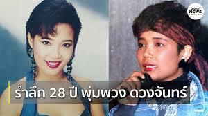28 ปีที่จากไป พุ่มพวง ดวงจันทร์ ราชินีแห่งวงการเพลงลูกทุ่งไทย ...