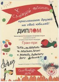 Награды и благодарности Театра им Которого   Смешной фестиваль 2013 dиплом Которого