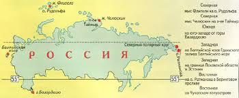 Границы и крайние точки России География Реферат доклад  Рис 28 Крайние точки России
