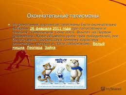 Презентация на тему Зимние Олимпийские игры Олимпийские  9 Окончательные талисманы