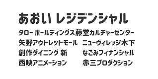 商用可日本語フリーフォントかわいいデザインコレクション厳選55個