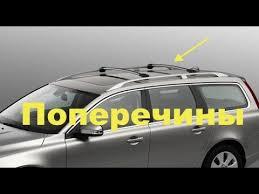 Оригинальные <b>поперечины</b> на рейлинги Volvo. Красиво и ...