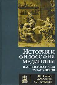 Реферат Философия истории НАУЧНАЯ БИБЛИОТЕКА Реферат по история философии