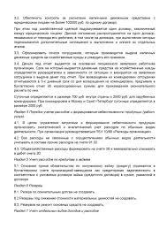 Учетная политика для целей налогообложения образец организации  Приказ об учетной политике 4