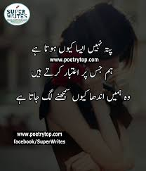 Sad Quotes Urdu And Sms Beautiful Design Images Poetrytopcom