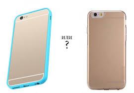 <b>Бампер для</b> iPhone или <b>накладка</b>? В чем разница?