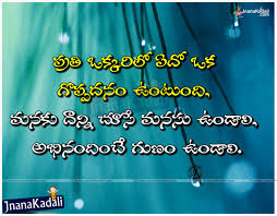 Heart Touching Telugu Life Quotes With Hd Wallpapers Jnana