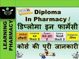 mb d is for diploma mp mpjum diploma in pharmacy scope salary exams license subjects books