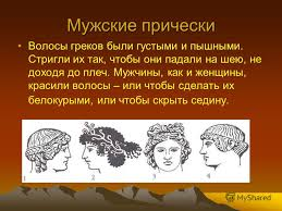 Древняя греция одежда и прически ru Открытие корнера одежды vika gazinskaya