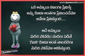 అమ్మాయి ప్రేమ Funny Telugu Love Failure Girls Unique Telugu Love Failure Images