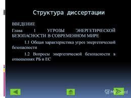 Презентация на тему ПРЕЗЕНТАЦИЯ МАГИСТЕРСКОЙ ДИССЕРТАЦИИ  10 Структура диссертации ВВЕДЕНИЕ Глава