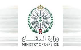 خطوة بخطوة.. كيفية التسجيل في وظائف وزارة الدفاع السعودية