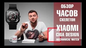 <b>Механические часы</b> скелетон <b>Xiaomi Ciga</b> Design Mechanical ...