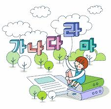 Korean Letters Korean Letters The Hangul Alphabet And Syllable Block System