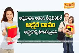 Best Quotes On Education And Learning In Telugu Language