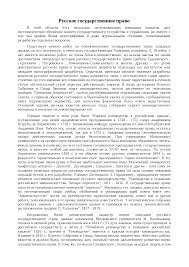 Русское государственное право реферат по праву скачать бесплатно  Скачать документ
