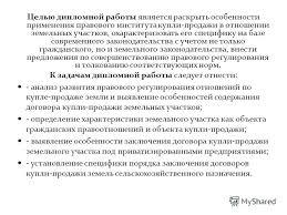 Презентация на тему На тему Правовое регулирование купли  3 Целью дипломной работы является раскрыть