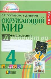 Книга Окружающий мир класс Тестовые задания ФГОС  4 класс Тестовые задания