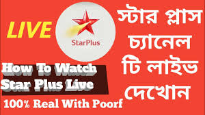 Star Plus Live Tv Serial Online Today l star plus live tv streaming l How  to watch star plus live - YouTube