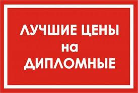 Диссертации дипломные работы Качественно Недорого Алматы  Без предоплаты дипломные работы