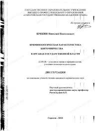 Диссертация на тему Криминологическая характеристика  Диссертация и автореферат на тему Криминологическая характеристика взяточничества в органах государственной власти dissercat