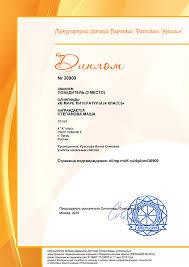 Олимпиада АПЕЛЬСИН Заверить такой диплом можно печатью и подписью образовательного учреждения