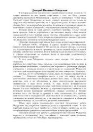 Дмитрий Иванович Менделеев реферат по химии скачать бесплатно  Дмитрий Иванович Менделеев реферат по химии скачать бесплатно