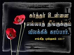Bible quotes , bible verse wallpaper , christian bible quotes bible verse greetings card & wallpapers free: Holy Bible Tamil Home Facebook