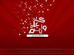 كل عام وأنتم بخير     تقبل الله منا ومنكم صالح الاعمال وعس…