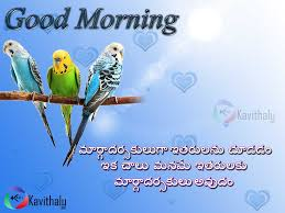 Good Morning Quotes Inspirational In Telugu Best Of 24 Inspirational Good Morning Quotes In Telugu KavithaluNet