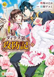 Daites Ryou Koubouki Light Novel Daites Ryou Koubouki Ch 001 Mangapark Read Online For Free
