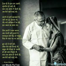Pic Credit Pinterest Let Words Fly Free Hindi Poetry Emotional