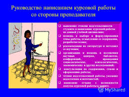 Презентация на тему Основное содержание курсовой контрольной  3 Руководство написанием курсовой работы со стороны преподавателя выяснение