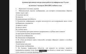 Контрольная Работа по Информатике Класс Как написать  Контрольная работа по Показывать Все разработки 9 класс