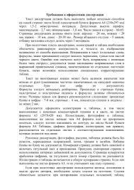 Кузин Ф А Магистерская диссертация Методика написания Требования к оформлению диссертации