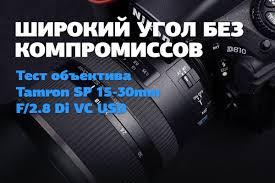 Обзор и тест <b>объектива Tamron 15-30mm f/2.8</b> Di VC USD Nikon F